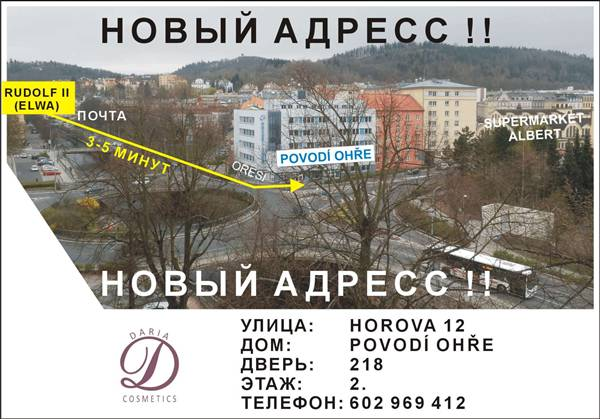novyj-adres